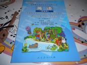 九年义务教育课程标准实验教科书 英语(PEP)五年级上册