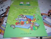 义务教育课程标准实验教科书 英语(PEP)(供三年级起始用)三年级 上册