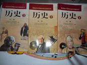 普通高中课程标准实验教科书:历史(1——3册)必修 三本合售
