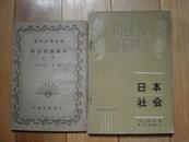 外国地理表解 第一册(初中学生文库)