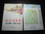 1978年 一版一印《北京游览图》(有函套)