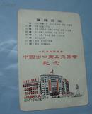 1966年广州交易会纪念门票一张