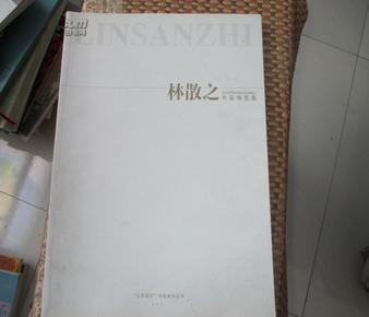 林散之作品精选集