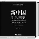 新中国生活图史(1949-2009)(鲁迅美术学院图书馆藏书)