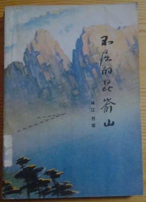 不屈的昆仑山(胶东半岛昆仑山区抗日军民对敌斗争的故事,有精美插图)