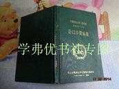 中国民间文学三套集成福建卷南平分卷巨口乡资料集