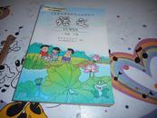 义务教育课程标准实验教科书 语文 一年级 下册 人教版 全新