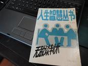 无敌谈判术,人生智慧丛书,馆藏书