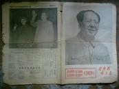文革老报纸齐齐哈尔报 1969.7.1 林彪毛主席合影