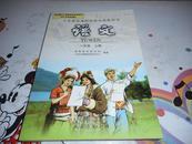 义务教育课程标准实验教科书:语文 (六年级 上册)库存书