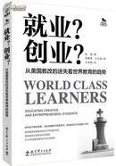 就业?创业?-从美国教改的迷失看世界教育的趋势