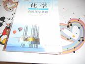 """普通高中课程标准实验教科书——化学(选修5)""""有机化学基础"""""""