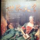 中外文学名著速读.世界文学