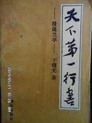 天下第一行书--漫说兰亭