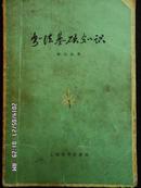 书法基础知识