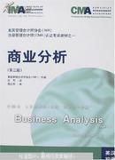 美国管理会计师协会注册管理会计师认证考试教材:英汉双语.之一.商业分析