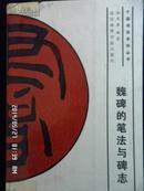 书法知识丛书--魏碑的笔法与碑志
