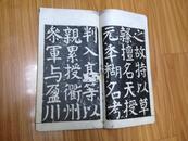 民国线装老字帖:·颜真卿书 (印制精美,自藏本)
