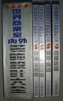 《世界商业室内外装饰设计大全》1—4卷全 精装带书套(平邮包邮,快递另付)