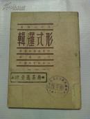 《形式 逻辑》  民国38年3月东北出版印刷