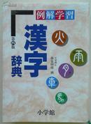 日文原版书【例解学习 汉字辞典 第4版 [単行本]】精装!