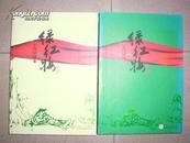 绿红妆之军营穿越(上下册)