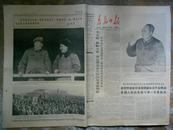 文革老报纸青岛日报 1966-11.30 林彪 毛主席合影