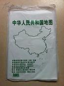 中华人民共和国地图 30张以上批量定购每本8.8元