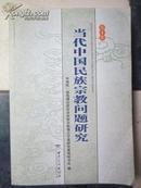 当代中国民族宗教问题研究(印1000册)