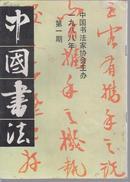 中国书法  1988年第1期
