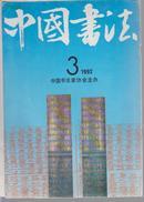 中国书法  1992年第3期