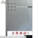 古代汉语. 下册