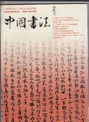 中国书法  2005年第2期