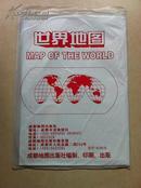 世界地图 30本以上批量定购每本8.8元