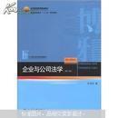 """北京高等教育精品教材·普通高等教育""""十二五""""规划教材:企业与公司法学(第6版)"""