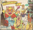 孙悟空;世界优秀动画片画册荟萃;动画大世界;世界著名童话