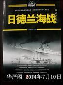百年海战大观:日德兰海战
