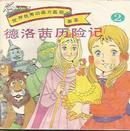 德洛茜历险记;世界优秀动画片画册荟萃;动画大世界;世界著名童话