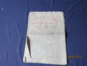 红色报纸文献《红色信号》1959年5月--共22期和售 期数见描述--杭州大学编