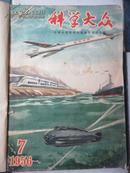科学大众(月刊)1956年7-12期5本合订