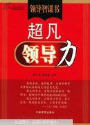 领导智谋书.超凡领导力、卓越领导术【全二册】