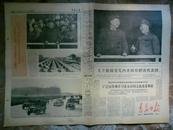 文革老报纸青岛日报 1966-11-18 毛主席与林彪合影