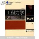 工程力学(静力学)(第4版)