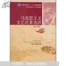 马克思主义文艺论著选讲(第5版)陆贵山,周忠厚 中国人民大学出版社 9787300137407