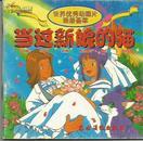 当过新娘的猫;世界优秀动画片画册荟萃;动画大世界;世界著名童话