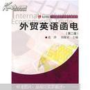 复旦卓越·21世纪国际经济与贸易专业教材新系:外贸英语函电(第2版)