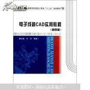 电子线路CAD实用教程(第4版)