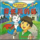 穿长靴的猫;世界优秀动画片画册荟萃;动画大世界;世界著名童话