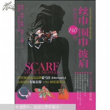 丝巾 围巾 披肩时尚系法140例