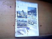 初级中学课本世界地理下册(上世纪80年代初中地理老课本)